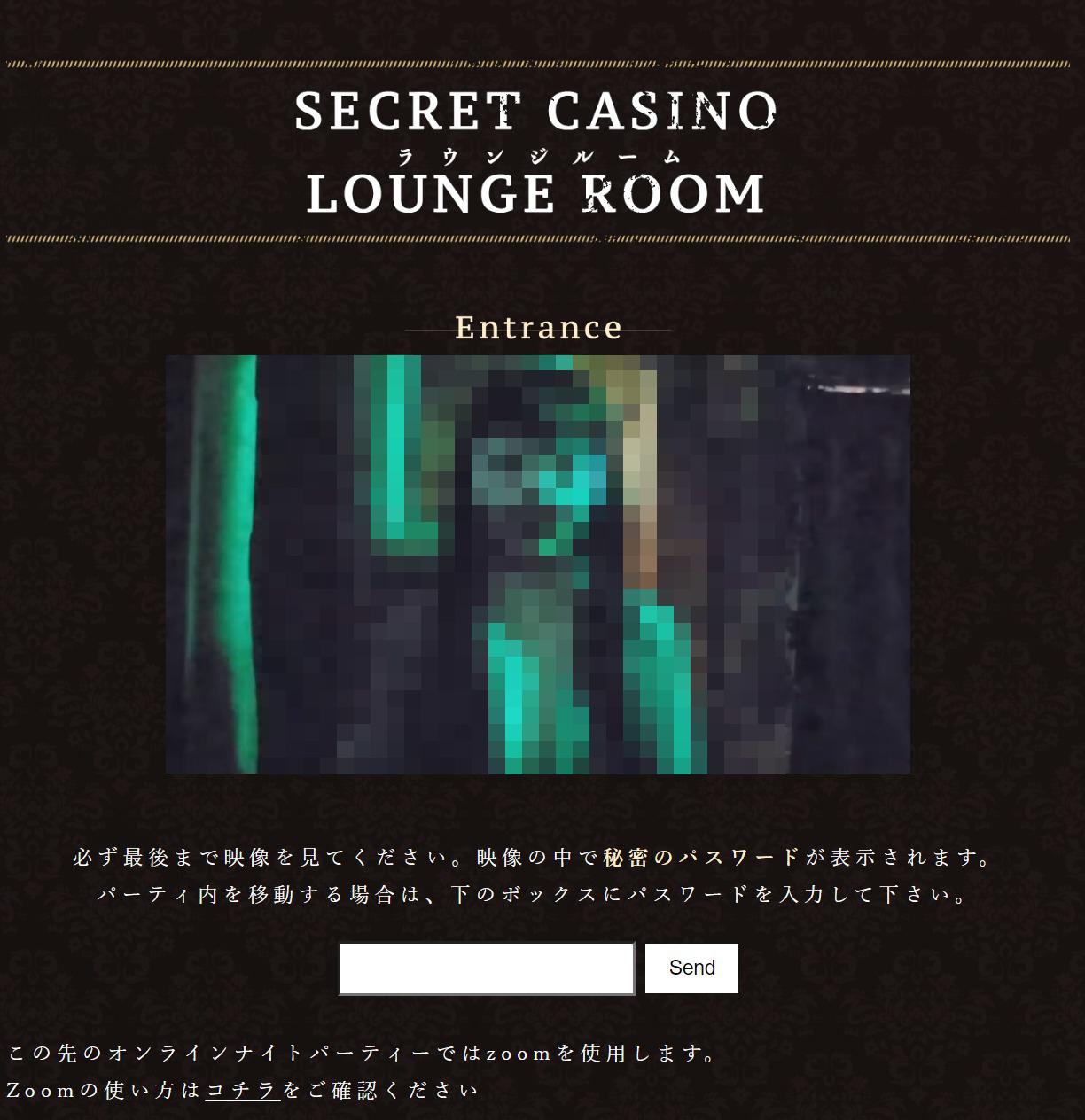 招待を受けたものだけがアクセスできるラウンジページから物語が始まる。入手したパスワードによって、ナイトパーティーの様々な場所に移動できるようになる。