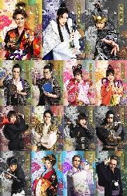 室龍太、麻央侑希、高田翔出演『春風外伝2021』色鮮やかなオールキャスト扮装ビジュアルが完成