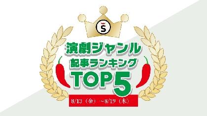 【8/13(金)~8/19(木)】演劇ジャンルの人気記事ランキングTOP5