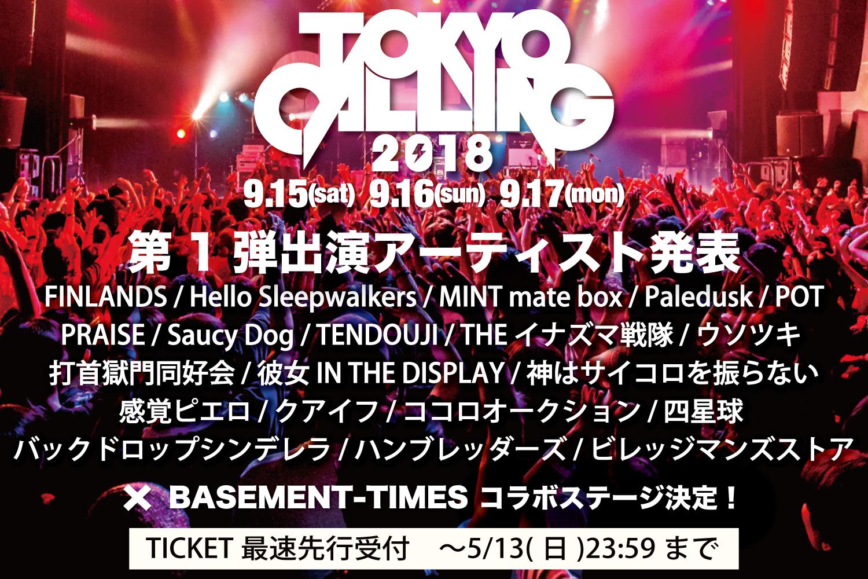 TOKYO CALLING