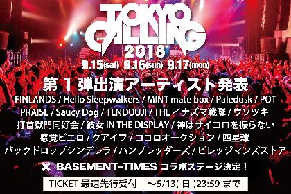 『TOKYO CALLING』感エロ、打首、四星球ら 第1弾出演アーティストを20組発表