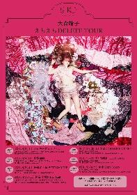 大森靖子、有観客ツアー京都公演を二宮ユーキのワンカメライブ配信 大阪・横浜公演のチケット追加販売も決定