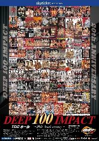 2/21はDEEP100回記念大会! TOKYO DOME CITY HALLで元谷友貴vs.昇侍