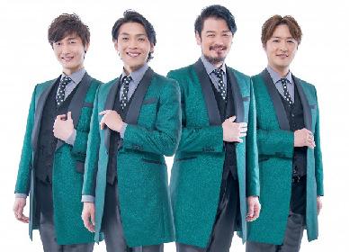 純烈 広島のホテルで『ランチ&コンサート』開催