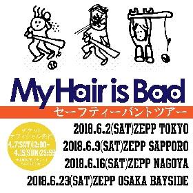 My Hair is Bad、4都市のZeppで『セーフティーバントツアー』開催