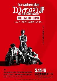 fox capture plan、『コンフィデンスマンJP』劇伴楽曲を演奏するコンサートの開催が決定 ゲストはヒゲダン・藤原聡