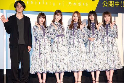 乃木坂46、本日公開のドキュメンタリー映画「いつのまにか、ここにいる」見どころを語る
