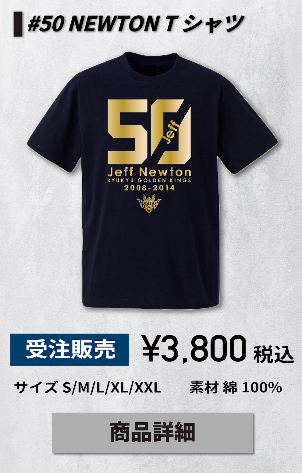 #50 NEWTON Tシャツ