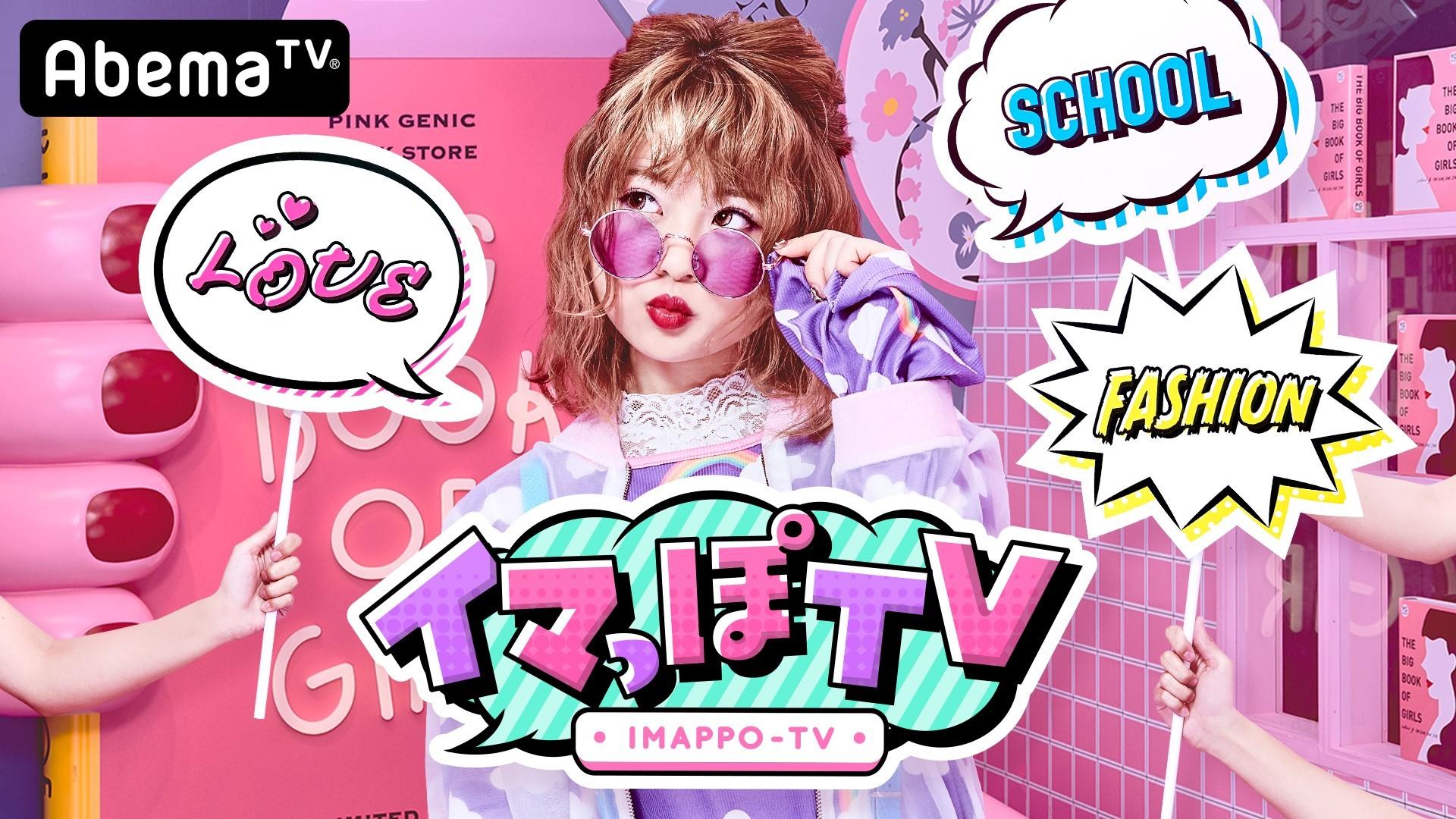 『イマっぽTV』