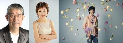 """松本隆×秦 基博×クミコが初タッグ """"生涯一""""のラブソング「さみしいときは恋歌を歌って」を9月にリリース"""