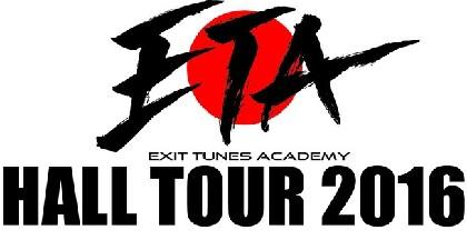 「ETA」ホールツアーにアンダーバー、luzら