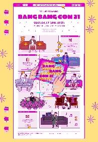 BTS 部屋で楽しむBTSコンサート『BANG BANG CON 21』開催決定