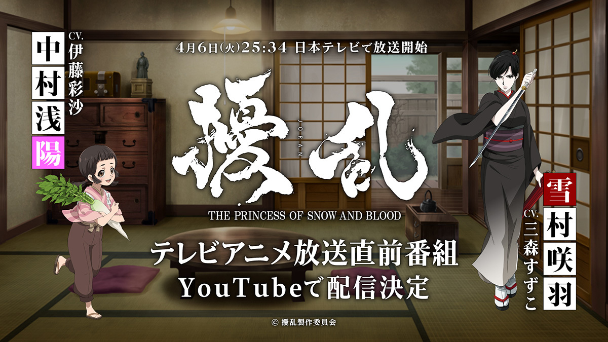 TVアニメ『擾乱 THE PRINCESS OF SNOW AND BLOOD』放送直前番組 (C) 擾乱製作委員会