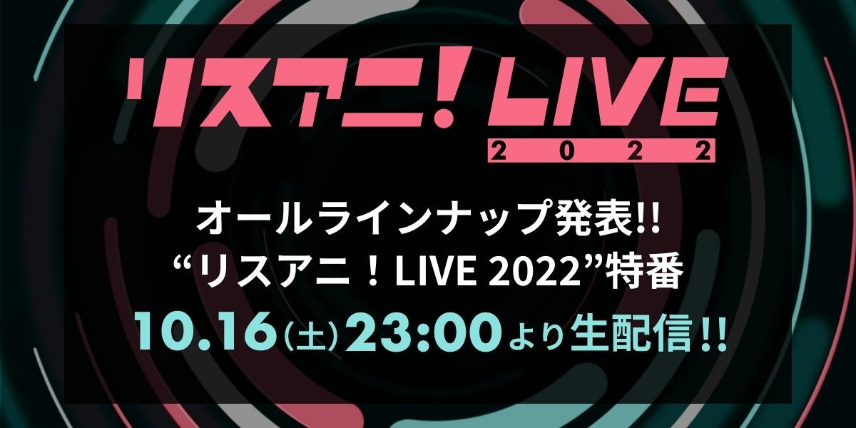 『リスアニ!LIVE 2022』