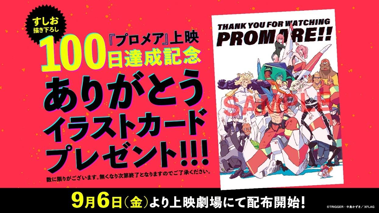 『プロメア』上映100日達成記念ありがとうイラストカード (C)TRIGGER・中島かずき/XFLAG