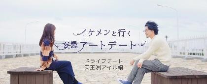 『イケメンと行く妄想アートデート』シリーズ第9弾は、天王洲アイルでドライブデート!
