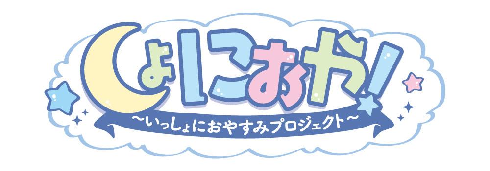 『しょにおや!~いっしょにおやすみプロジェクト~』ロゴ (C)いっしょにおやすみプロジェクト