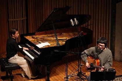 フォーク・シンガー岩坂遼、ジャズ・ピアニスト桑原あいを迎えた『ファースト・コンサート』映像が12/31まで無料アーカイブ配信
