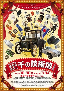 特別展『日本を変えた千の技術博』が開催