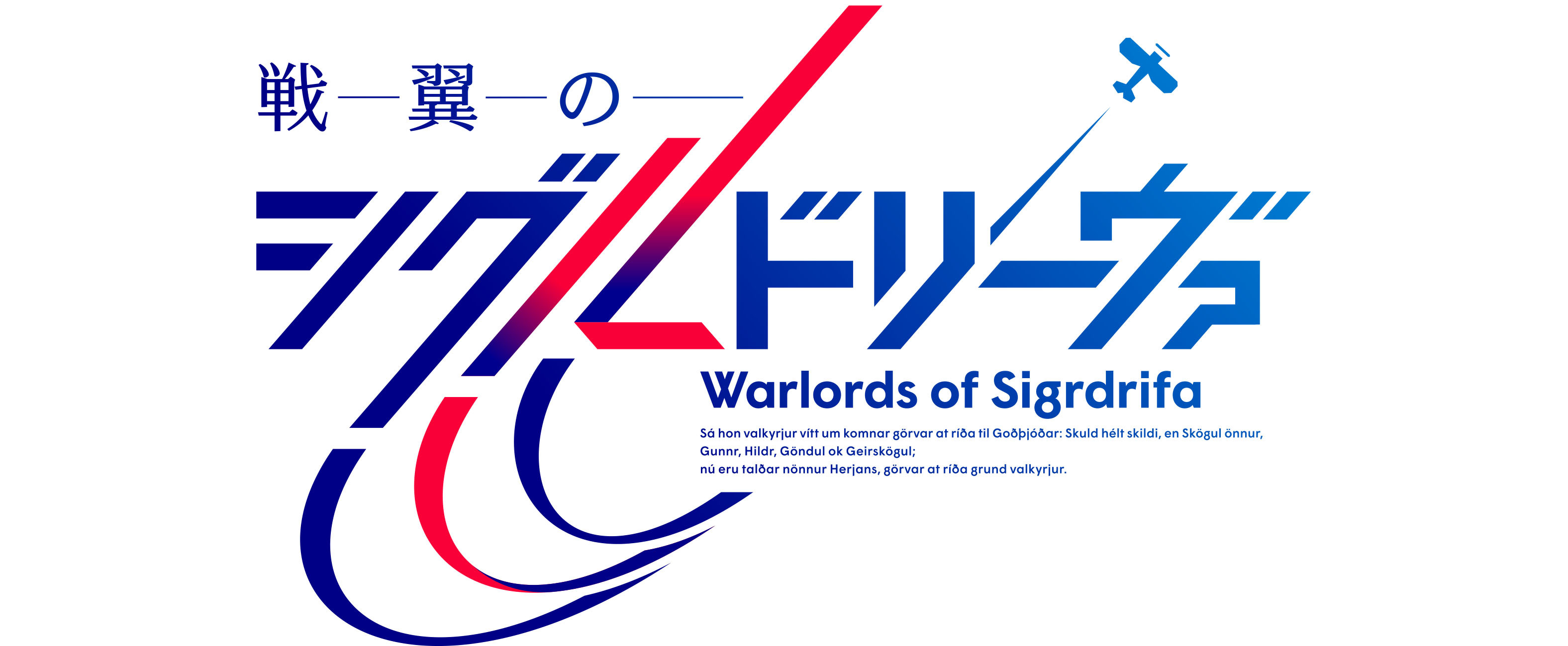 TVアニメ『戦翼のシグルドリーヴァ』ロゴ (C)戦翼倶楽部/909整備補給隊