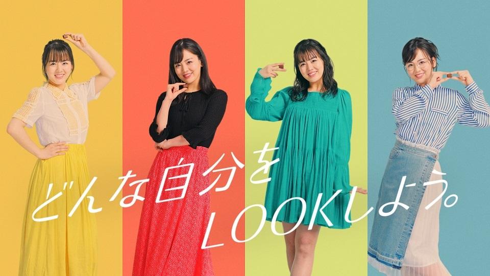 『LOOK』CM