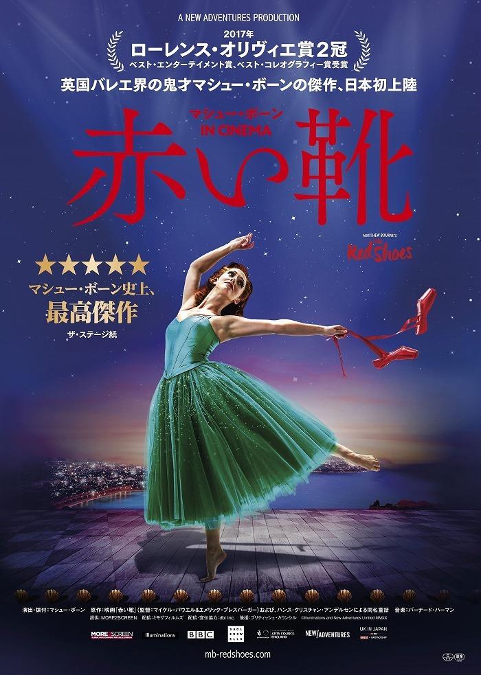映画『マシュー・ボーン IN CINEMA/赤い靴』