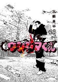 日本を震撼させた漫画『闇金ウシジマくん』15年の歴史の完結を祝うスペシャル・ウイスキーを発売