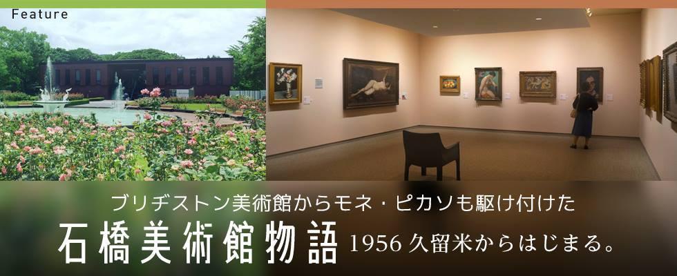 特別展『石橋美術館物語 1956久留米からはじまる。』 (c)girls Artalk