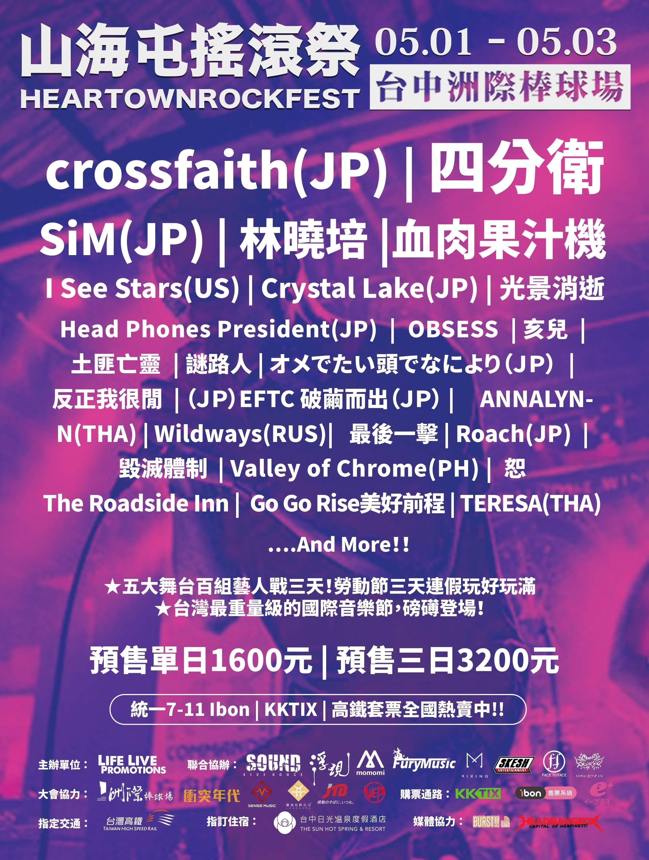 山海屯搖滾祭 HEARTOWN ROCK FEST 2020