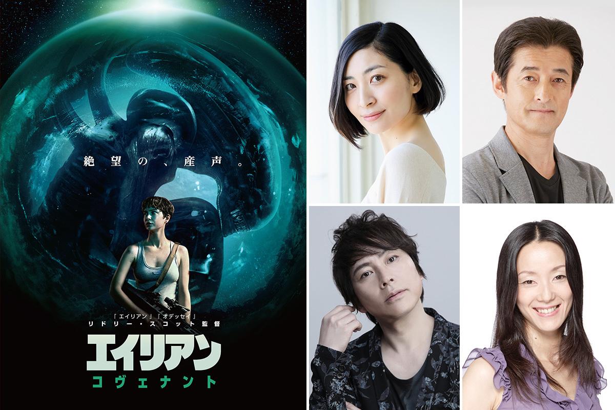 右側画像 左上から、坂本真綾、宮本充、田中敦子、置鮎龍太郎