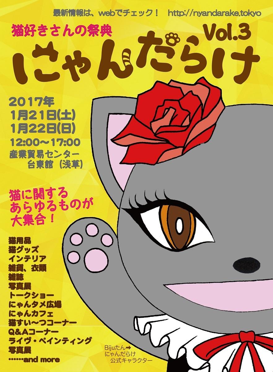 猫好きさんの祭典『にゃんだらけVol.3』