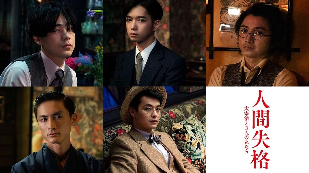 写真左上から、時計まわりに成田凌、千葉雄大、藤原竜也、瀬戸康史、高良健吾 (C)2019『人間失格』製作委員会