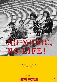 """クリープハイプ、タワレコ「NO MUSIC, NO LIFE.」のポスターに登場 アルバム購入特典""""オリジナルdポイントカード""""の絵柄も解禁"""