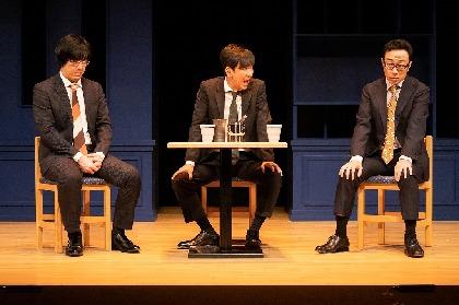 東京03、新ネタコントをひっさげた第22回単独公演『ヤな塩梅』追加公演の開催が決定