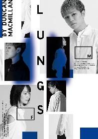 ジャニーズWEST 神山智洋の初単独主演舞台『LUNGS』ビジュアルが解禁 二人芝居、共演は谷村美月