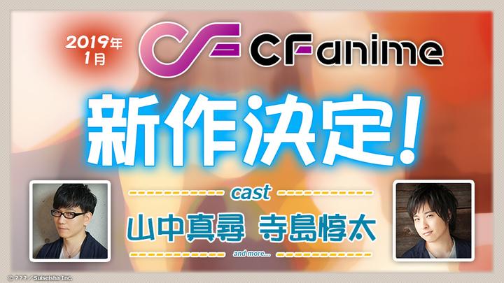 「ComicFetsa」アニメ 2019年1月クール 新作発表 (C)???/Suiseisha Inc.