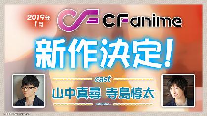 淑女のための「ComicFetsa」TVアニメ 2019年1月クール新作キャストに山中真尋と寺島惇太、12月9日に新作発表会を開催