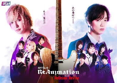 SEPT Vol.10『ReAnimation ReUnion|ReVise』明日から開幕 劇中バンドMV撮影潜入動画あり