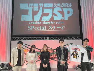 """『ゴジラ S.P <シンギュラポイント>』AnimeJapanステージレポート:阿座上&鈴村が、深すぎる""""怪獣愛""""をたっぷり語る"""