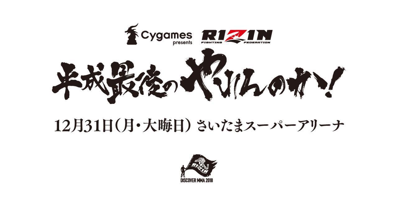 午前9時からは、『Cygames presents RIZIN 平成最後のやれんのか!』が全7試合で行われる