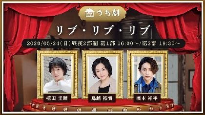 「うち劇」『リブ・リブ・リブ』に出演後の植田圭輔、鳥越裕貴、橋本祥平のコメントが到着
