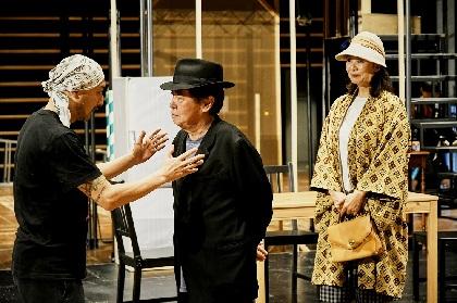 風間杜夫、片平なぎさが共演 舞台『セールスマンの死』稽古場写真、出演者コメントが到着