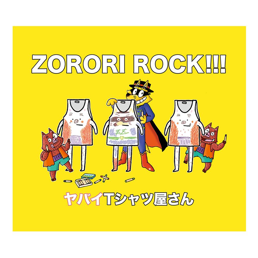 「ZORORI ROCK!!!」ジャケット