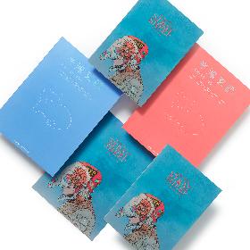 米津玄師、スコアブック5冊を同時リリース決定 アルバム『STRAY SHEEP』と厳選楽曲を収録