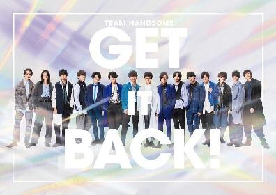 「チーム・ハンサム!」、NEWアルバムの発売日が決定&ジャケットビジュアルなど詳細も解禁