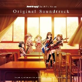 挿入歌も収録の「アニメ『BanG Dream! 2nd&3rd Season』オリジナル・サウンドトラック」本日発売