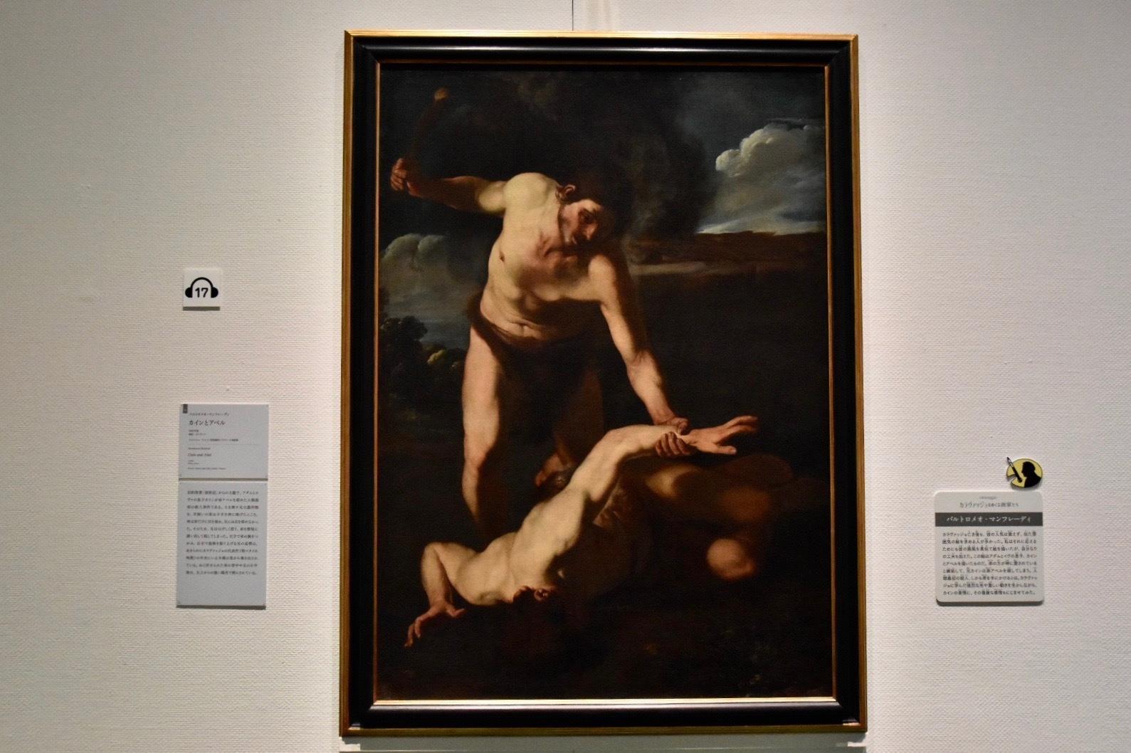 バルトロメオ・マンフレーディ《カインとアベル》1620年頃(ウフィツィ美術館群パラティーナ美術館蔵)