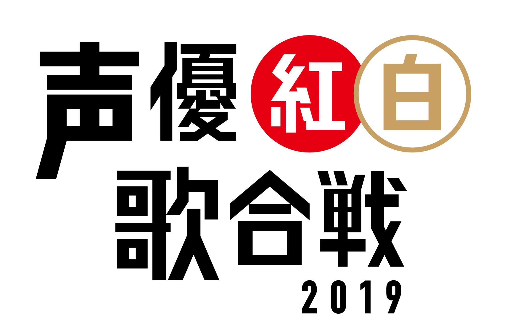 『声優紅白歌合戦』ロゴ (C)2018 「声優紅白歌合戦」実行委員会