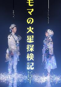 矢崎広、生駒里奈らが出演する宇宙ファンタジー 舞台『モマの火星探検記』キービジュアルが解禁