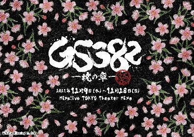 アイドルステージシリーズ『GS382 ―暁の章―』 和風テイストのキービジュアル&追加キャストが解禁